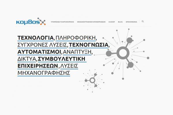 Νέο website, νέες υπηρεσίες!