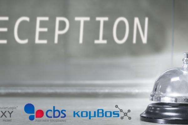 Ολοκληρωμένη Λύση Ξενοδοχειακών Επιχειρήσεων – Συνεργασία με τη CBS