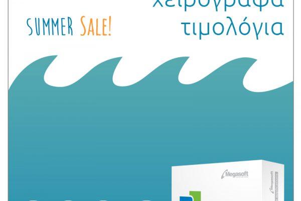 Summer sales: Δώστε τέλος στα χειρόγραφα τιμολόγια!
