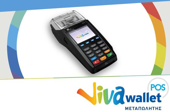Τερματικό καρτών POS – VivaWalletPOS